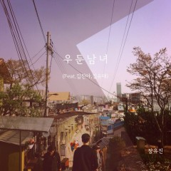 Stupid Man And Woman (Single) - Jang Yoo Jin