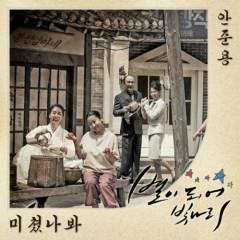 The Stars Are Shining OST Part.2  - Ahn Jun Yong