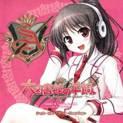 Daitoshokan no Hitsujikai Tokuten BGM Arrange CD - Active Planets