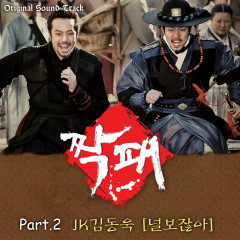 The Duo OST Part.2