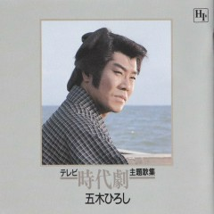テレビ時代劇主題歌集 (TV Jidaigeki Theme Song Collection)