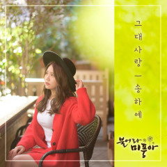 Blow Breeze OST Part.15 - Song Haye