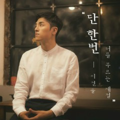 Season To Call You (Mini Album) - Lee Gun Yul