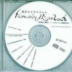 Flowering Night 2006 ~Yuuga ni Sawage Live in Hakurei Shrine~ Omake CD - Flowering Night