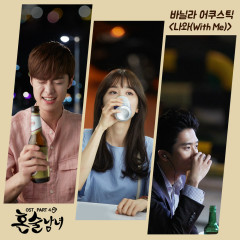 Drinking Solo OST Part.4 - Vanilla Acoustic