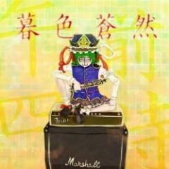 暮色蒼然 (Bashokusouzen) - I A.M. 4:00