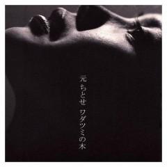 語り継ぐこと (Kataritsugu Koto) - Chitose Hajime