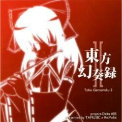 Toho Gensoroku 2 - Re:Volte
