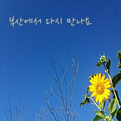 See You Again In Busan (Single) - Rama's Travels