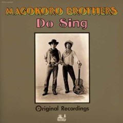 Do Sing - Magokoro Brothers