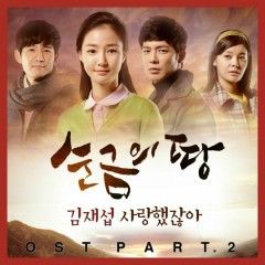 Land Of Gold OST Part 2 - Kim Jae Seop (U-Kiss)