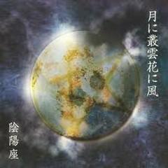 Tsuki ni Murakumo Hana ni Kaze (EP) - Onmyouza