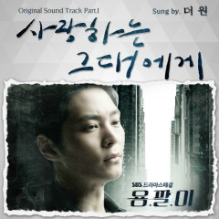 Yong Pal OST Part.1