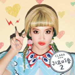 Gwiyomi Song 2