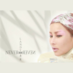 Never Say Never (EP) - Ôn Lam