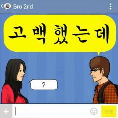 My Confession - Bro