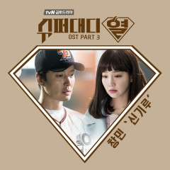 Super Daddy Yul OST Part.3 - Lee Chang Min