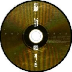 Mushishi Zokushou Vol.4 Bonus CD