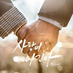 Love Never Fails (Single) - Blissday