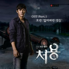 Cheo Yong OST Part.1 - Horan