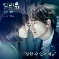 Kill Me, Heal Me OST Part.3 - Moon Myung Jin