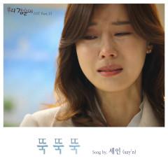 Our Gab Soon OST Part.13