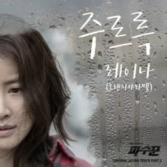 Lookout OST Part.3 - Raina