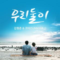 Always Love You - Kim Hyung Jun