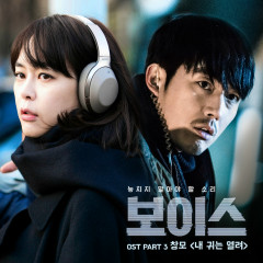 Voice OST Part.3