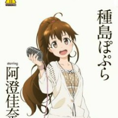WORKING!! Character Song Menu 2 – Taneshima Popura - Asumi Kana