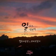 Start Again OST Part.25 - Melody Factory