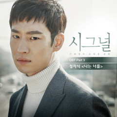 Signal OST Part.3 - Jung Cha Sik
