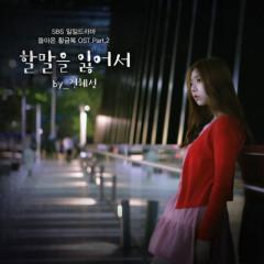 The Return Of Hwang Geum Bok OST Part.2 - Jeon Hye Seong