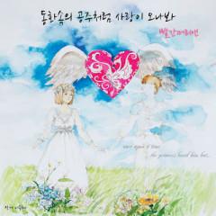 Donghwasoge Gongjucheoreom Sarangi Onabwa (동화속에 공주처럼 사랑이 오나봐)