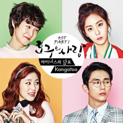 A Pushover's Love OST Part.1