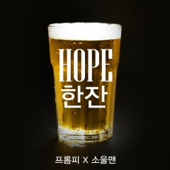 One Cup Of HOPE (Single)