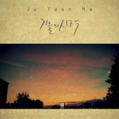 Gaeurui Sijag (가을의 시작) - Ju Yoon Ha