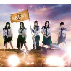 Kakumei no Oka CD1 - SKE48