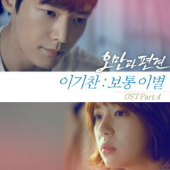 Pride And Prejudice OST Part.4