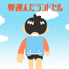 Yume Hakonda Randoseru - Hitomi