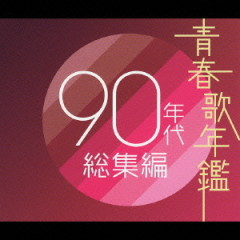 Seishun Uta Nenkan 90 Nendai Soshu Hen CD2