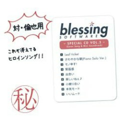 Blessing Software Special CD Vol.3