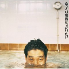 ゆっくり風呂につかりたい (Yukkuri Furo ni Tsukaritai)  - Kan