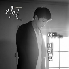 Secret OST Part.2 - Eru