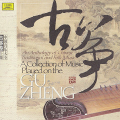 A Collection Of Music Played On The Guzheng CD8