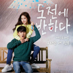 Falling For Challenge OST Part.5