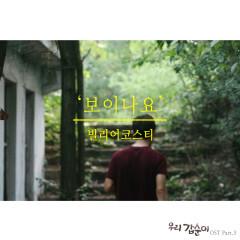 Our Gab Soon OST