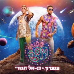 Tudo Bom (Single) - Static, Ben El Tavori