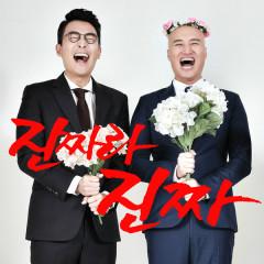 Really For Real (Single) - Kim Ppak Soon