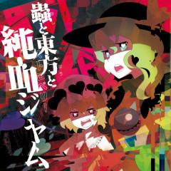 蟲と東方と純血(ストロベリー)ジャム (Mushi to Touhou to Junketsu (Strawberry) Jam)